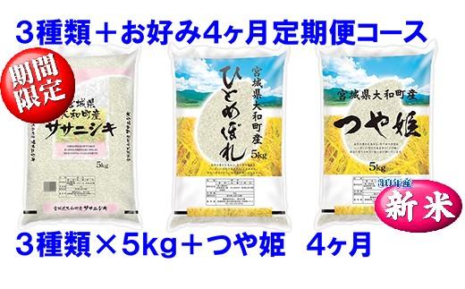【平成30年新米】4ヶ月3品種定期便つやサコース 大和町産  ひとめぼれ・ササニシキ・つや姫 各5kg+お好み:つや姫  5kg
