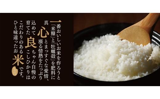 TA-08-6. 真庭市産コシヒカリ 米ぬか牡蠣栽培米『一心良米』 無洗米5kg×6回(定期便)