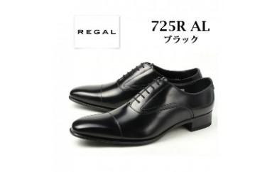 REGALリーガル ストレートチップ ブラックリクルートメンズビジネス 725RAL(サイズ:25.0~26.5)【バリエーションBR14g-BR14j-V】