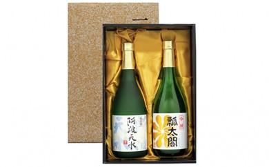 [№5541-0063]純米吟醸阿波天水・吟醸セット