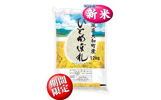 【平成30年新米】大和町産  ひとめぼれ  12kg