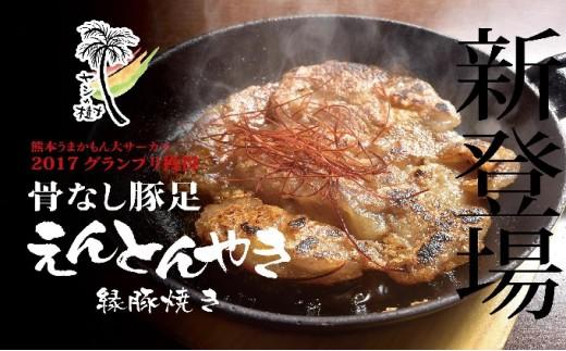[№5563-0047]2017うまかもん大サーカスグランプリ受賞 骨なし豚足縁豚焼き(1.5kg)