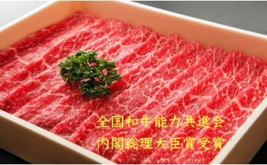豊後牛A4ランク以上モモスライス(すき焼き・しゃぶしゃぶ用)