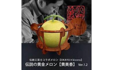 【伝統工芸士コラボ】OKAYUの伝説の黄金メロン【黄美香】