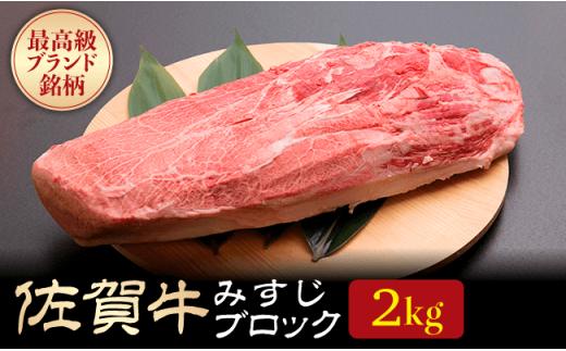 """SS010 最高級ブランド銘柄""""佐賀牛""""みすじブロック 2kg"""