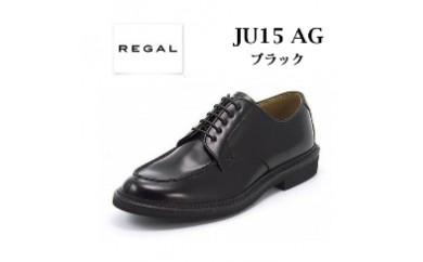 REGAL リーガル メンズ ビジネスシューズ JU15AG ブラック ラバースポンジソールのUチップ(サイズ:24.5~27.0)【バリエーションBR07f-BR07k-V】