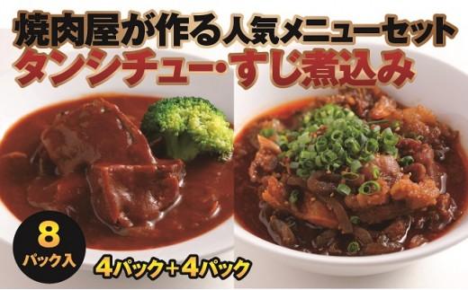 B691 牛タンシチュー4個と牛すじ煮4個セット!
