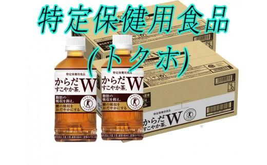 A3-001 【特定保健用食品】からだすこやか茶W 350mlPET24本×2ケース【トクホ】
