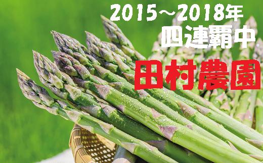 31-1 【2017年チャンピオン】田村農園のアスパラ