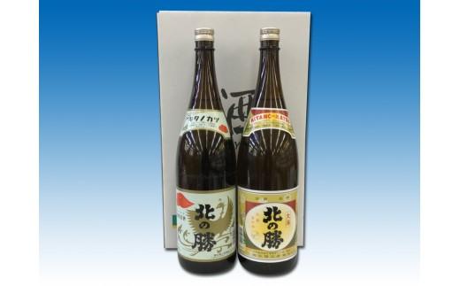 CA-09001 地酒「北の勝」2種(鳳凰・大海)