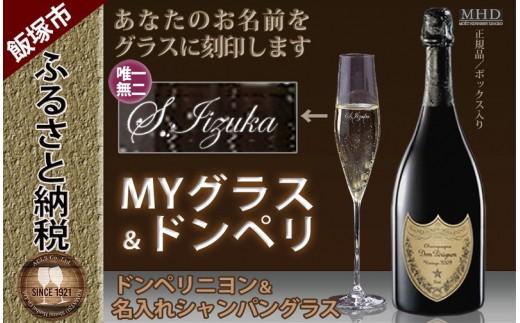 【G5-006】【お名前刻印グラス】&ドンペリニヨン2009 シャンパン