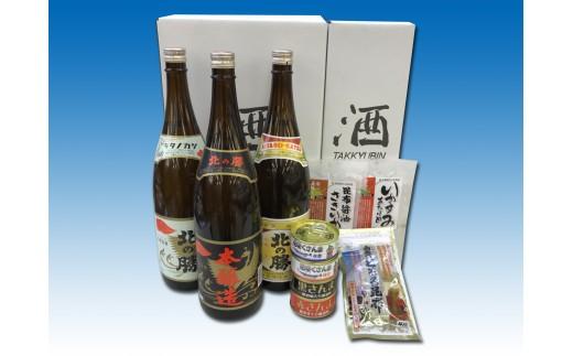 CC-09001 地酒「北の勝」3種(本醸造・鳳凰・大海)・サンマ缶・とろろ昆布・珍味