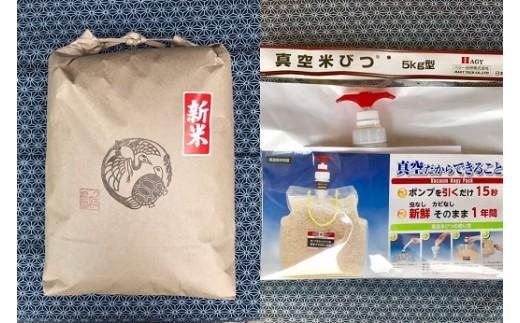 B602 農薬・化学肥料栽培期間中不使用つるかめ玄米・真空米びつセット