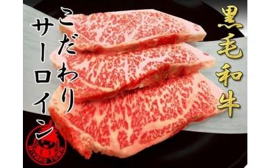 国産黒毛和牛 こだわりのサーロインステーキ (3枚)