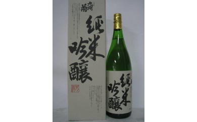 【みやこ町の酒蔵】 九州菊 純米吟醸