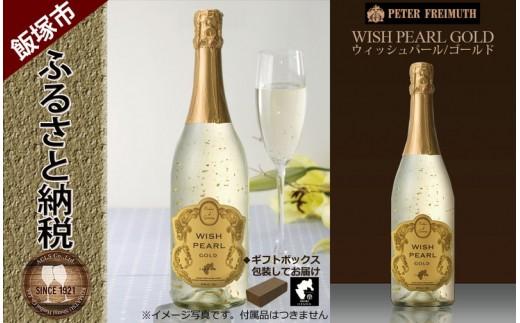 【A3-005】金箔入りゼクト ウィッシュ・ゴールド スパークリングワイン