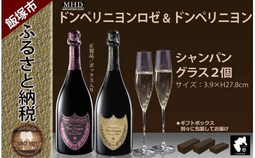 【K-011】ドンペリロゼ & ドンペリ 【ペアグラス付】 シャンパン