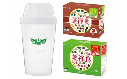 No.293 美禅食セット(厚木市ふるさと納税)