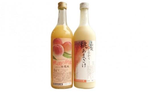 [5839-1095]やまなしグルメ 桃ジュースと桃の甘酒