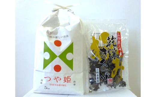 085 小野寺農園の特別栽培米つや姫5kg+乾燥キクラゲ80gセット