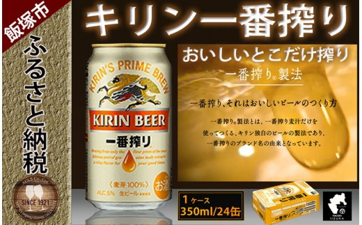 【A-285】キリン 一番搾り 350ml×1ケース 24本 ビール