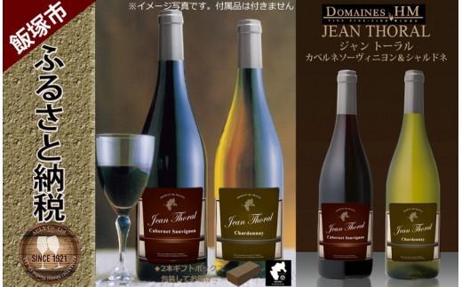 【A5-065】フランスワイン ジャントーラル ルージュ&ブラン ワイン