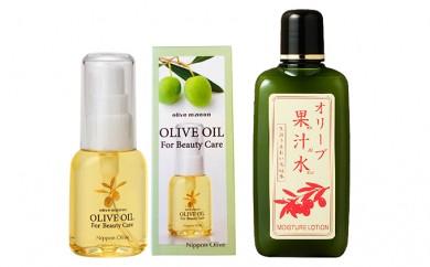 [№5735-0337]オリーブマノングリーンローション&化粧用オイルセット