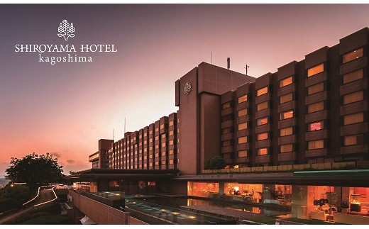 8L-03SHIROYAMA HOTEL kagoshima(城山ホテル鹿児島) 宿泊1泊2食付きペア