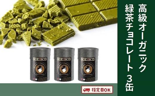055-05 高級オーガニック緑茶チョコレート「GREEN KISS」3缶