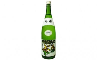 [№5735-0366]うしまどの地酒 「千寿」純米吟醸 1800ml1本