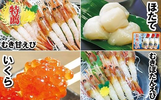 CB-44005 海鮮丼(ほたて・えび・いくら)・昆布醤油3本セット