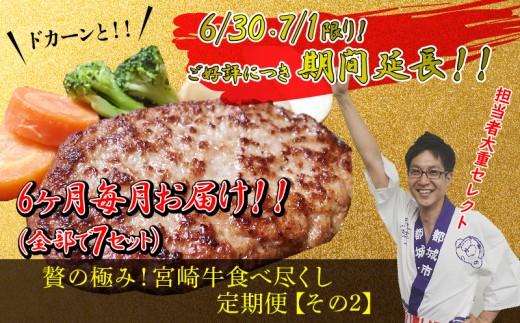 T50-MY04_担当者「大重セレクト!」贅の極み!宮崎牛食べ尽くし定期便その2