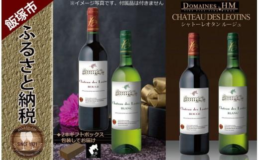 【B-071】AOC シャトー・レオタン ルージュ&ブラン ワイン