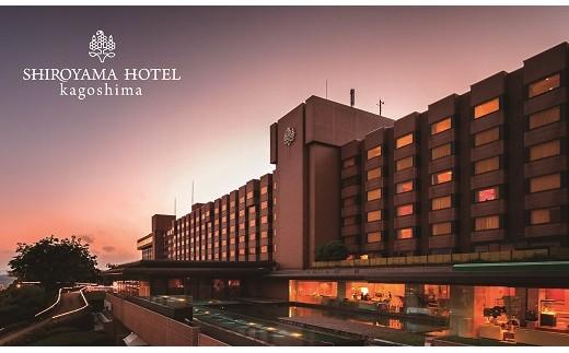 8J-02SHIROYAMA HOTEL kagoshima(城山ホテル鹿児島) 2名様宿泊券