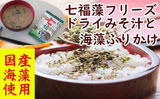 富士國七福藻みそ汁・ふりかけAセット