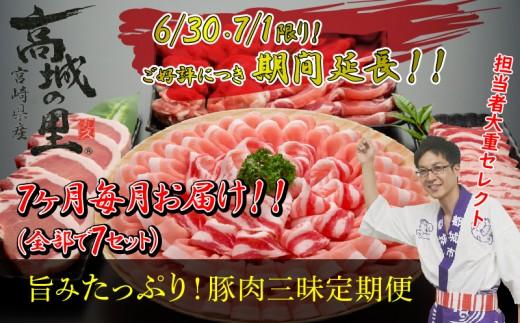 T50-MY06_担当者「大重セレクト!」旨みたっぷり!豚肉三昧定期便
