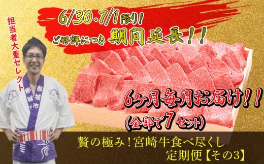 T50-MY05_担当者「大重セレクト!」贅の極み!宮崎牛食べ尽くし定期便その3