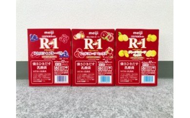 お得明治R-1 アセロラ&ブルーベリー グレープフルーツ レッドフルーツ36本