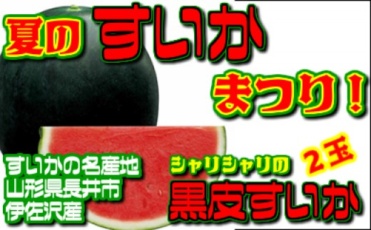 A1303 期間限定「夏のすいかまつり!」黒皮すいか(長井市産) 2個