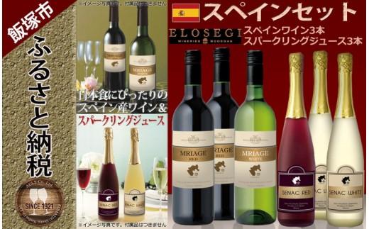 【A-269】スペインワイン 赤白&スパークリングジュース赤白6本セット