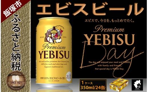 【B-066】サッポロ ヱビスビール 350ml×1ケース 24本入