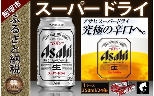 【A-284】アサヒ スーパードライ 350ml×1ケース24本 ビール