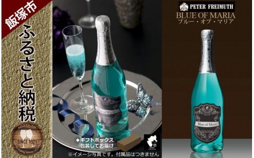 【A-273】スパークリングワイン ブルー・オブ・マリア