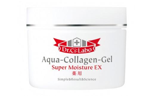 No.273 薬用アクアコラーゲンゲルスーパーモイスチャーEX50g