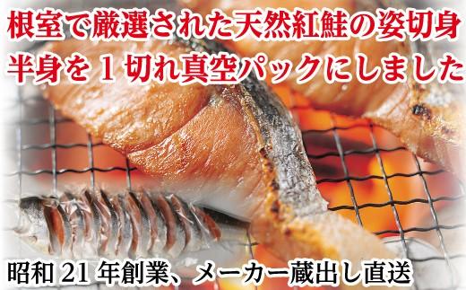 CB-50008 【メーカー蔵出し】塩漬紅鮭半身約1kg(一切ごと真空)