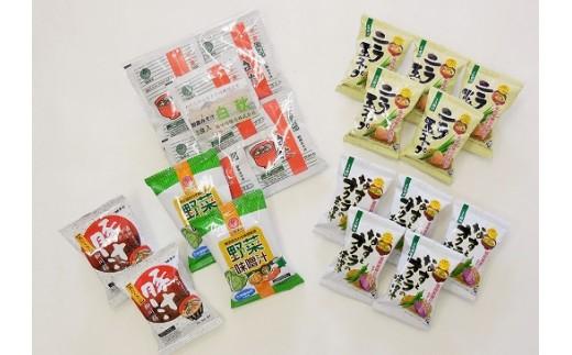 【A0-025】簡単!味噌汁&スープセット