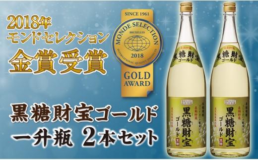 B2-2237/モンドセレクション金賞!プレミアム黒糖焼酎