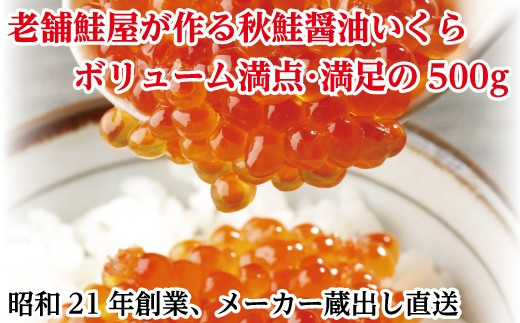 CB-50007 【メーカー蔵出し】老舗鮭屋の秋鮭醤油いくら500g