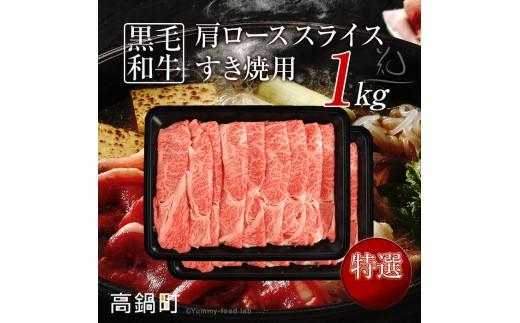 388_hn <黒毛和牛肩ローススライスすき焼用1kg>平成30年11月末迄出荷