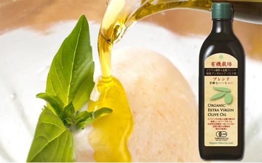 [№5735-0393]有機栽培エキストラバージンオリーブオイル ブレンド2本セット
